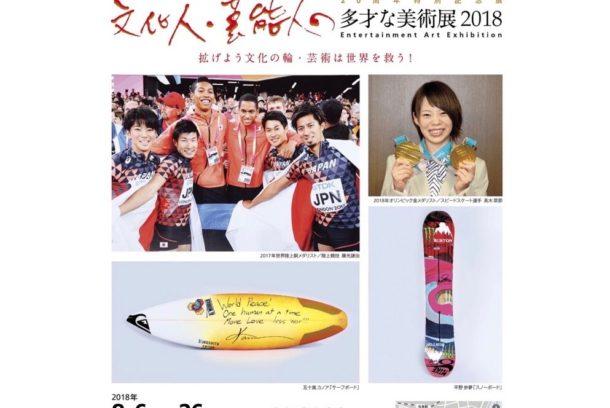 文化人・芸能人の多彩な美術展2018